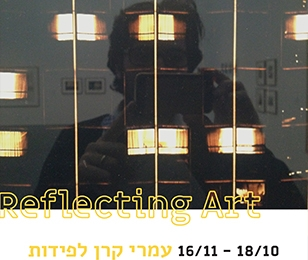 תערוכה | Reflecting art