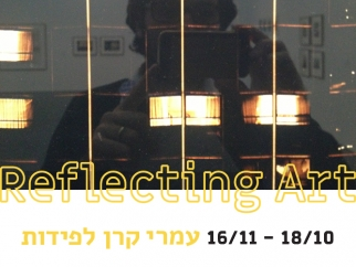 עמרי קרן לפידות מציג תערוכת יחיד 'reflecting art' בגלרHית דרפלר ויצו חיפה